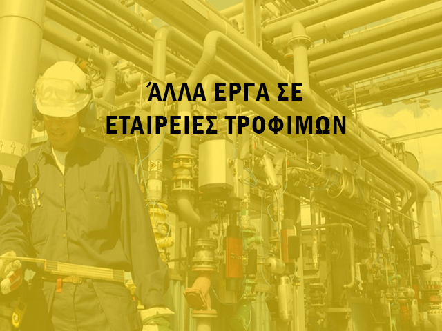 ΕΡΓΑ ΣΕ ΕΤΑΙΡΕΙΕΣ ΤΡΟΦΙΜΩΝ