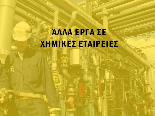 ΕΡΓΑ ΣΕ ΧΗΜΙΚΕΣ ΕΤΑΙΡΕΙΕΣ