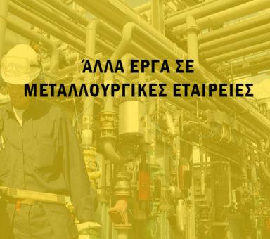 μεταλλουργικές εταιρείες