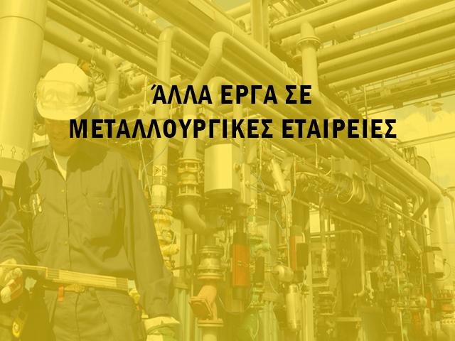 -έργα-σε-μεταλλουργικές-εταιρείες-2.jpg