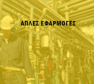 ΑΠΛΕΣ ΕΦΑΡΜΟΓΕΣ