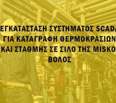 SCADA MISKO ΒΟΛΟΣ