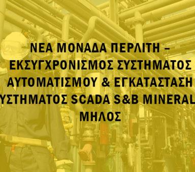 ΝΕΑ ΜΟΝΑΔΑ ΠΕΡΛΙΤΗ