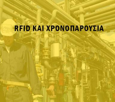 RFID ΚΑΙ ΧΡΟΝΟΠΑΡΟΥΣΙΑ